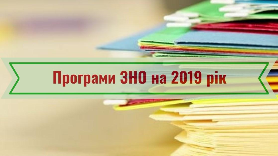 програми ЗНО 2018