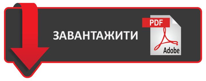 Завантажити PDF