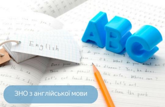 підготовка до зно з англійської з чого почати