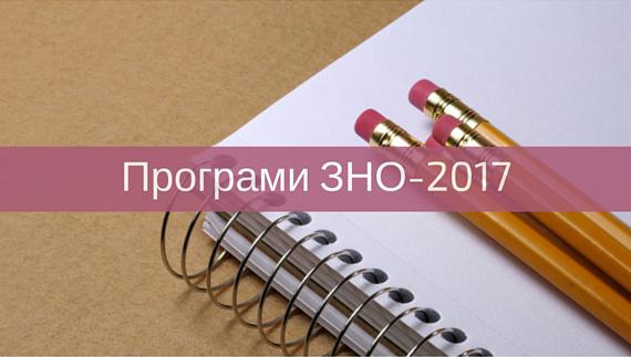 програми ЗНО 2017